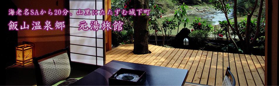 桜の咲く元湯旅館